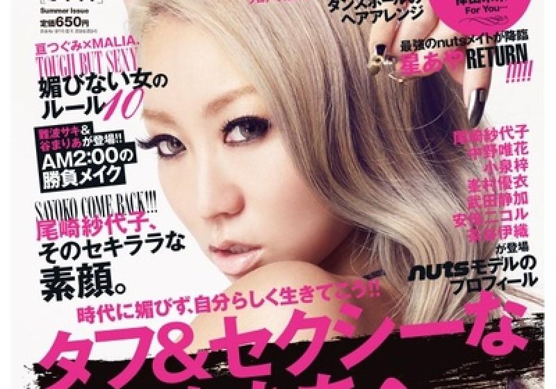 nuts(7/17発売号)表紙